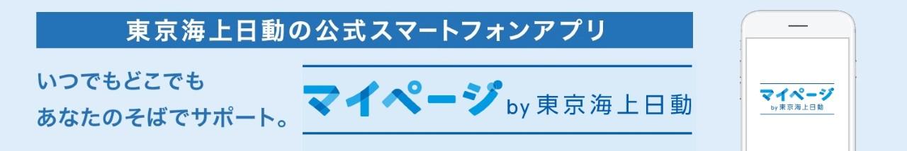 保険を連れて歩こう いつでもどこでもあなたのそばでサポート あなたの保険をカンタン登録、一元管理 モバイルエージェント 東京海上日動